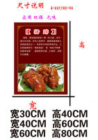 Loose-flavored cooked food poster profile KT board advertising printed shop restaurant restaurant decorative painting wall stickers pig's trotter roast chicken