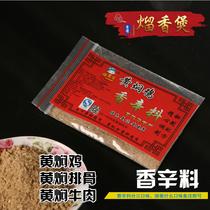 火锅米线麻辣烫汤底高汤菌汤454g仟味野山菌高汤粉官方授权