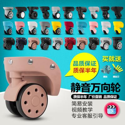 拉杆箱行李箱轮子配件维修密码旅行箱脚轮轱辘皮箱轮子配件万向轮