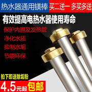 Original beauty Wanhe electric water heater brand universal magnesium rod sacrificial anode rod sewage outlet descaling universal accessories