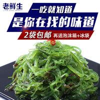海藻菜即食