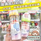 日本原装贝亲宽口防胀气耐热安全婴儿玻璃奶瓶240ml/160ml
