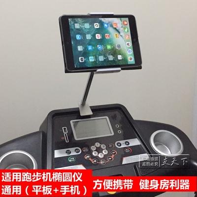 ipad跑步机支架椭圆机动感单车踏步机平板电脑健身房专用手机登山排行