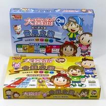 包邮Q版大富翁游戏棋 中国之旅 世界之旅 桌面游戏棋牌 正版