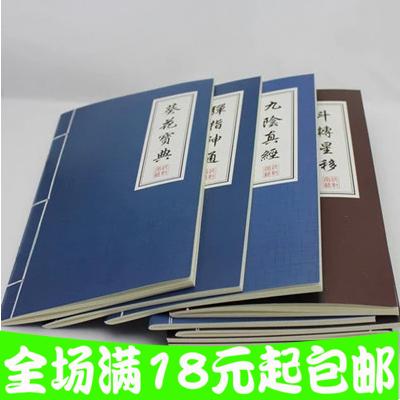 武功秘籍笔记本 横线