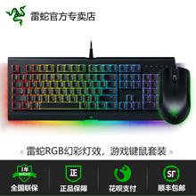 雷蛇萨诺狼蛛幻彩专业版键盘炼狱蝰蛇2000鼠标绝地求生游戏套装
