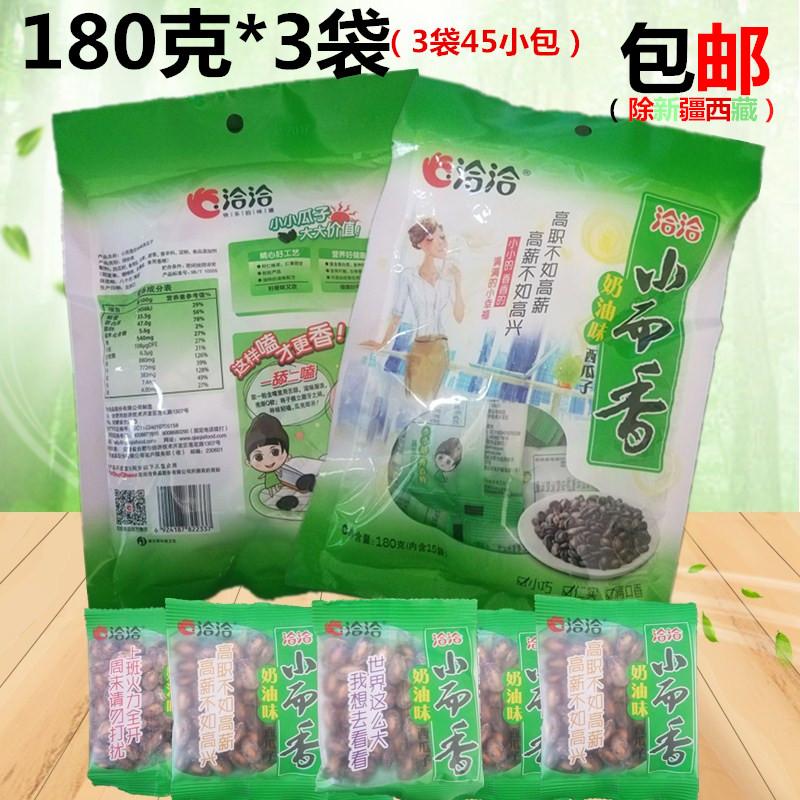 安徽洽洽小而香瓜子奶油味西瓜子小包装小吃180gX3袋休闲零食包邮