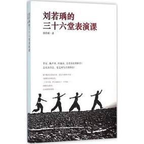 正版书籍 刘若瑀的三十六堂表演课 刘若瑀 讲述的不仅仅是表演的实质,更是一位修行人对生命的领悟 新华书店正版图书籍