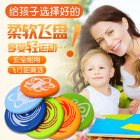 Bebele Frisbee Children's soft safety sports UFO Kindergarten parent-child outdoor 6-year-old boy child toy female