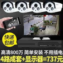 网络高清家用一体机监控器摄像头套餐wifi路84无线监控设备套装