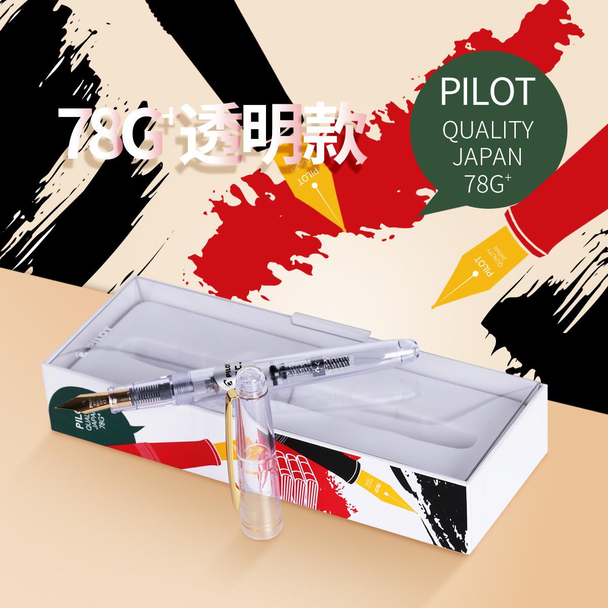 日本PILOT百乐78g+钢笔成人学生用透明钢笔练字礼盒装商务办公1元优惠券