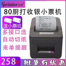 Jiabo GP-L80160I Thermal Printer 80mm Catering Kitchen Delivery Cashier Printer