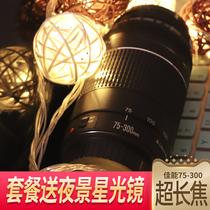 佳能EF75300mmf45.6IIIUSM全画幅远摄打鸟二手单反长焦镜头