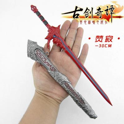 古剑奇谭仙剑剑网三花千骨兵器武器模型挂件包邮 焚寂剑断念魔剑