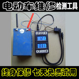 Electric vehicle repair tool Battery charger controller vehicle line detector Repair car watch