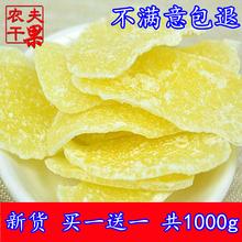 姜片500g2袋包邮驱寒特级农家自制纯正老姜片暖干糖姜片胃零食