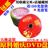 铼德亿汇光盘 Wedding wedding DVD burning disc Blank disc CD 50-piece barrel