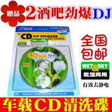 Free mail CD, VCD, DVD player, clean CD/car audio, navigation and cleaning CD
