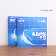 Cami BRC1.561.61 Blu-ray and Radiation-proof Protective Resin Aspheric Myopic Lens with Anti-counterfeiting