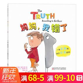 妈妈我错了绘本有趣的幽默搞笑教育绘本3-6岁幼儿园小班一年级正版硬皮精装硬壳书宝宝亲子读物儿童故事阅读书 从小好习惯养成