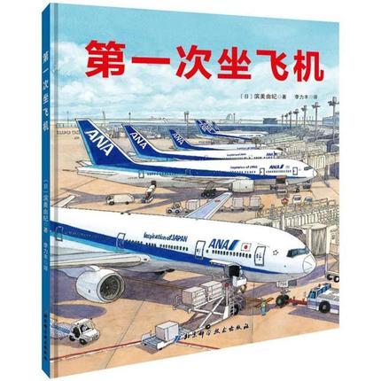 故事书坐飞机日本绘经典系列周岁幼儿园