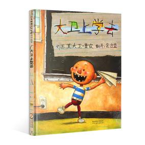 大卫不可以绘本系列大卫上学去惹麻烦绘本正版精装香农1-2-4-6周岁少幼儿童绘本故事书读物 小班绘本图画书从小好习惯养成