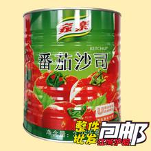 家乐番茄沙司3.25kg*6罐 番茄酱披萨意面西餐调味酱 江浙沪皖包邮