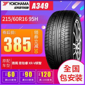 优科豪马横滨汽车轮胎 215/60R16 95H A349 雅阁 思铂睿 XR-V缤智