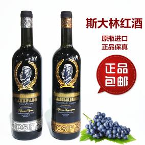 进口俄罗斯红酒 斯大林格鲁吉亚干红半甜葡萄酒 洋酒夜店正品包邮