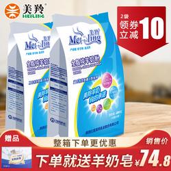 【美羚秦柿专卖店】美羚羊奶粉全脂纯羊奶粉成人羊奶粉中老年400g