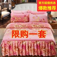 床裙四件套1.5m1.8m2.0m床笠双人全棉婚庆被套床罩床套 纯棉韩版图片