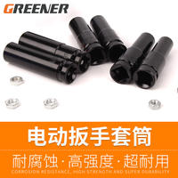 Electric wrench sleeve head 8-32mm small wind gun sleeve long heavy hex set 22 adapter