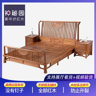 神秘园家具新中式红木床1.8米全实木刺猬紫檀现代简约双人床