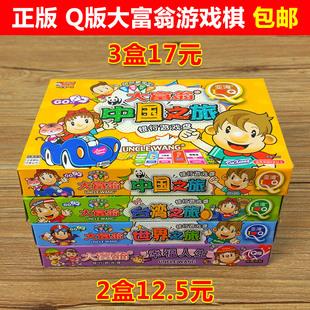 包邮 Q版大富翁游戏棋中国世界之旅台湾幸福人生游戏棋牌正版 满9元
