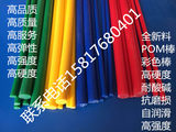 Blue Green Orange Yellow Red POM Bar Plastic Rod Racing Steel Bar Solid POM Strip New Material POM Round Bar