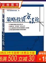 外汇 策略投资方法论 申银万国策略研究团队著一本书让你成为合格 期货 正版现货 故事策略分析师股票 舵手经典 证券畅销书籍