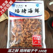 丹东特产滋之鲜焙烤蚬子干100克原味香辣去黄带黄蚬子干海鲜零食