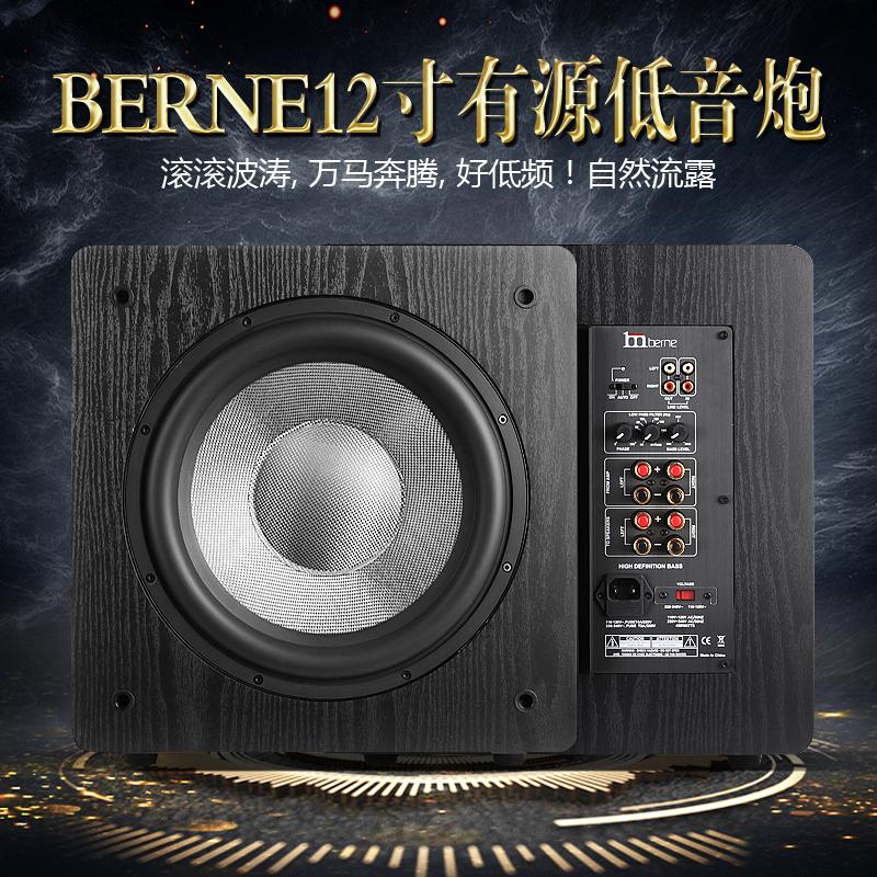 德国BERNE百音谱12寸低音炮家庭影院超重有源密闭式低音炮