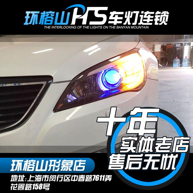 起亚K7前大灯升级阿帕海五套装一抹蓝流水日行灯上海改灯实体店