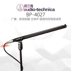 包邮 Audio Technica铁三角 BP4027电影电视剧广播影视立体声话筒