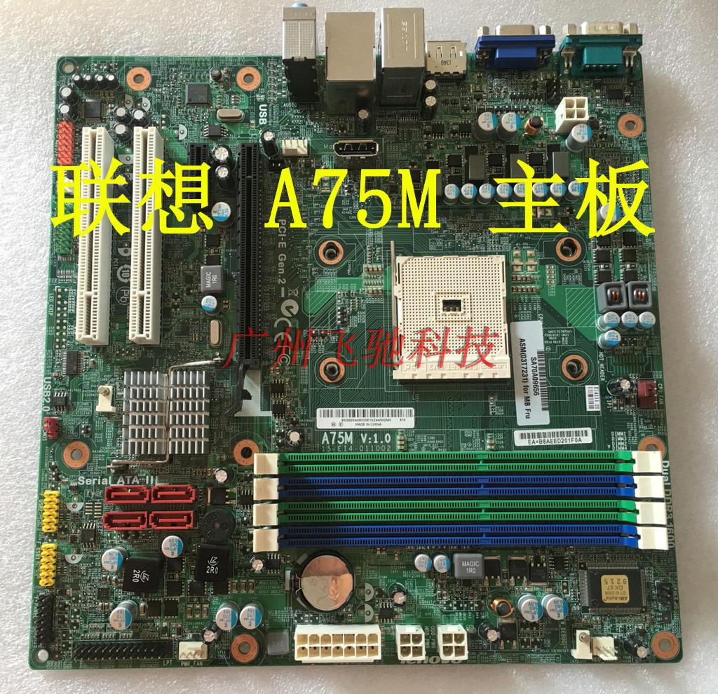 03T6678 启天5877主板 D3F2 LM2 m5790d m5200t 全新联想A75M主板