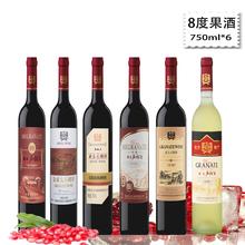 荆涂亚太石榴酒 安徽 怀远特产  品红酒 6瓶装 部分包邮 石榴果酒