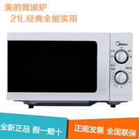 Midea / Midea M1-L213B/MM721NG1/211A microwave oven home 21L mechanical turntable specials