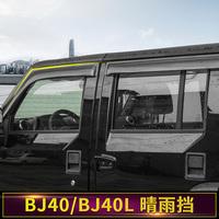 北京汽车BJ40L雨挡车门雨眉加装北京bj40plus晴雨挡改装专用配件