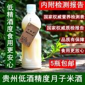 酒酿水 甜米酒 无酒精月子米酒 月子水 5份 包邮 生化汤 醪糟汁