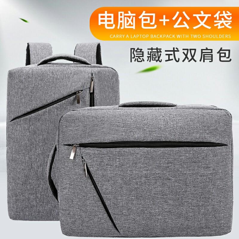 时尚潮流手提电脑包