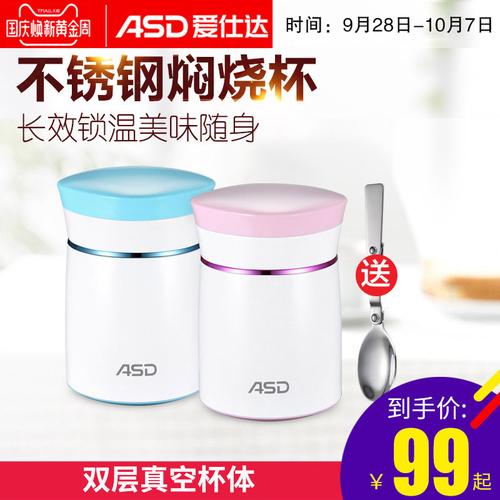 爱仕达焖烧杯保温罐不锈钢双层真空食物罐家用学生商务350/500ML