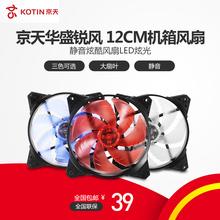 京天华盛XWind锐风台式电脑静音机箱炫酷风扇LED12cm散热风扇