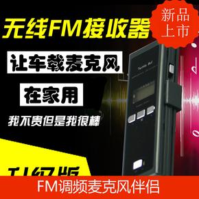 工廠直銷汽車載K歌無線FM調頻麥克風話筒發射接收器轉音頻AUX耳機