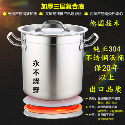 加厚复底304不锈钢汤桶 带盖酒店厨房商用电磁炉复合底桶特大汤锅实体店